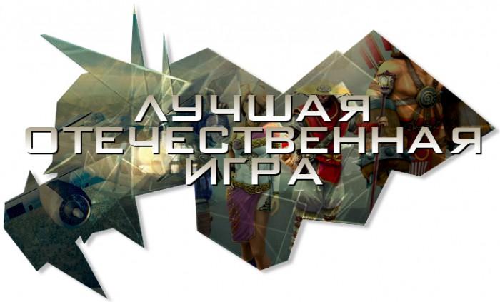 Итоги 2012-го игрового года