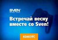 Встречай весну вместе со Sven!