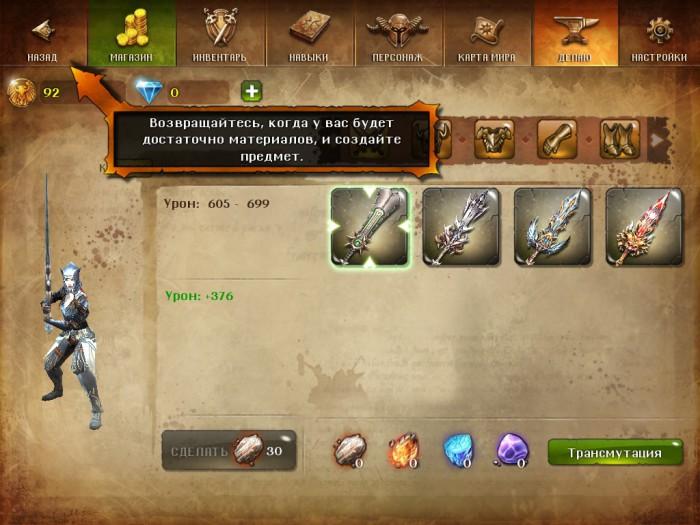 Dungeon hunter 4 описание рун