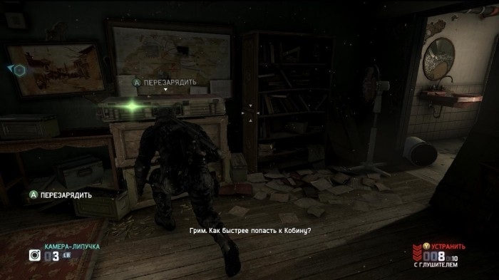 Tom Clancy's Splinter Cell: Blacklist solution