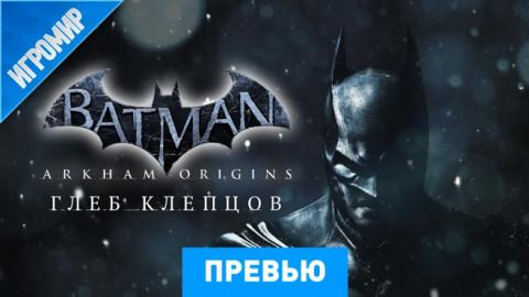 Превью (Игромир 2013) игры