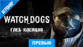 превью (игромир 2013)
