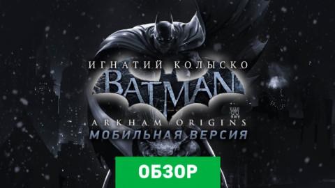 Обзор мобильной версии игры