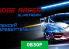 Ridge Racer Slipstream обзор игры