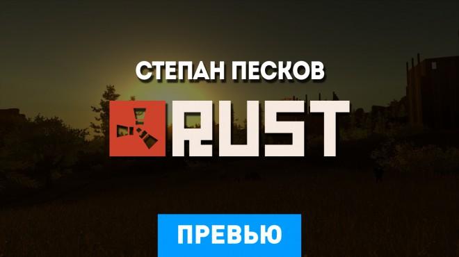 Превью по альфа-версии игры