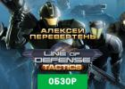 Line of Defense Tactics обзор игры