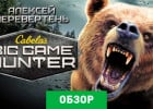 Cabela's Big Game Hunter Mobile обзор игры
