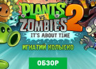 Plants vs. Zombies 2: It's About Time обзор игры