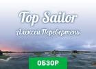 Top Sailor Sailing Simulator обзор игры