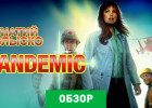 Pandemic: The Board Game обзор игры