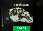 In Fear I Trust обзор игры