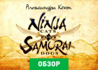 Ninja Cats vs Samurai Dogs обзор игры