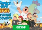 Family Guy: The Quest for Stuff обзор игры