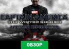 Captain America: The Winter Soldier обзор игры