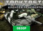 Tanktastic обзор игры