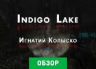 Indigo Lake обзор игры