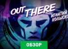 Out There обзор игры