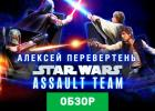 Star Wars: Assault Team обзор игры