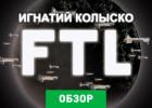 FTL: Faster Than Light обзор мобильной версии игры