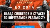 E3 2014: Парад сиквелов и страсти по виртуальной реальности