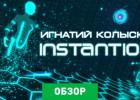 Instantion обзор игры