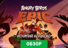 Angry Birds Epic обзор игры