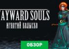Wayward Souls обзор игры
