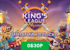 King's League: Odyssey обзор игры