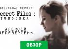 Secret Files: Tunguska, The обзор мобильной версии игры