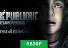 Republique — Episode 2: Metamorphosis обзор игры