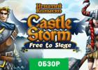 CastleStorm: Free to Siege обзор игры
