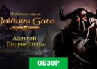 Baldur's Gate: Enhanced Edition обзор мобильной версии игры