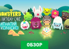 Monsters Ate My Birthday Cake обзор игры