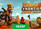 Trials Frontier обзор игры