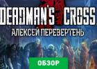 Deadman's Cross обзор игры