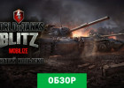 World of Tanks Blitz обзор игры