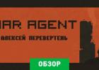 War Agent обзор игры