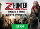 Z Hunter обзор игры