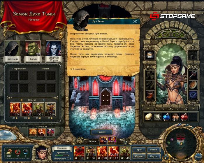 Скачать Игра Темная Сторона Торрент img-1