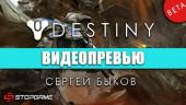 Видеопревью по бета версии игры