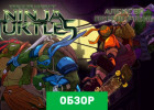 Teenage Mutant Ninja Turtles обзор игры