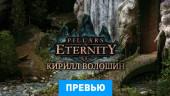 Превью по бета-версии игры