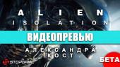 Видеопревью по бета-версии игры
