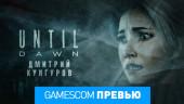 Превью (gamescom 2014) игры