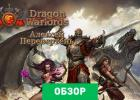 Dragon Warlords обзор игры