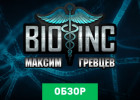 Bio Inc. — Biomedical Plague обзор игры