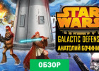 Star Wars: Galactic Defense обзор игры