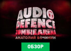Audio Defence: Zombie Arena обзор игры