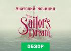 Sailor's Dream, The обзор игры