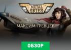Metal Skies обзор игры